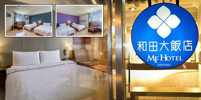 和田大飯店