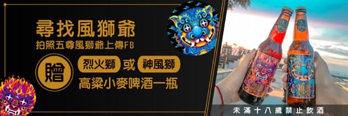 尋找風獅爺 banner