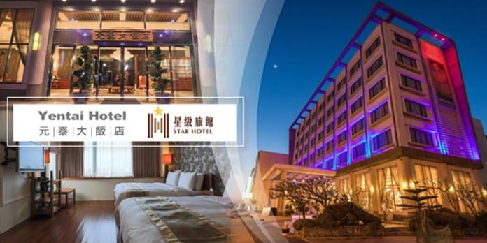 元泰大飯店