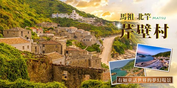 馬祖 芹壁村