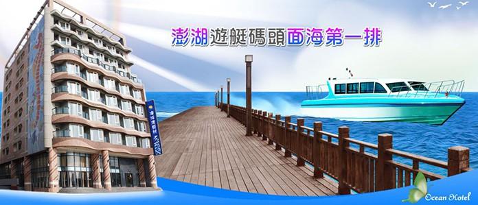 海洋渡假村